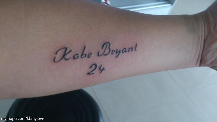 昨天下定决心纹身,纹上了科比的名字. 23回复