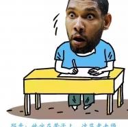 唐斯勇夺MVP