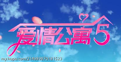 爱情公寓5首发预告片,结局大家都猜到了!
