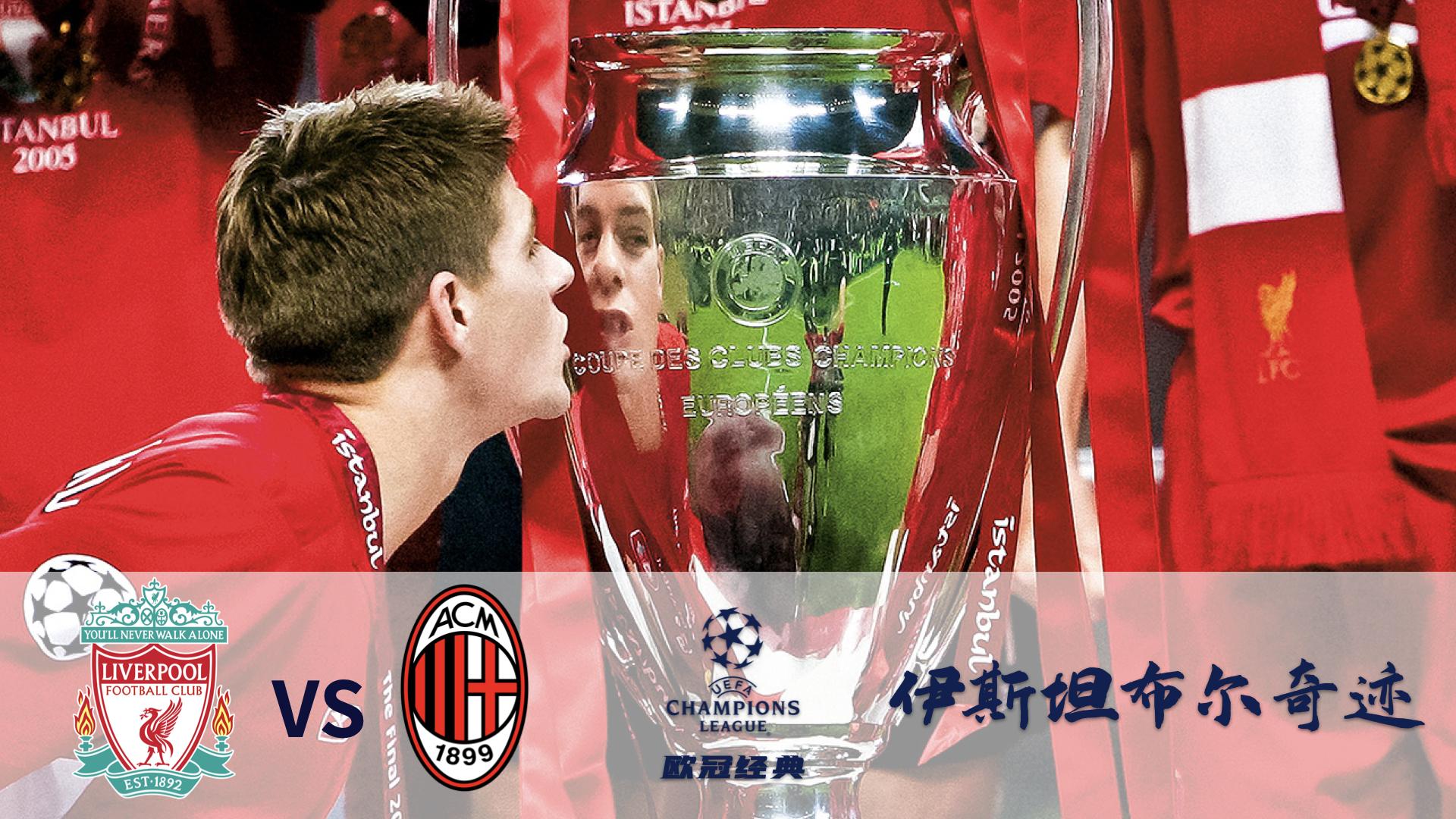 利物浦是冠军!梦回2005年,再次回顾伊斯坦布尔奇迹  足球话题区