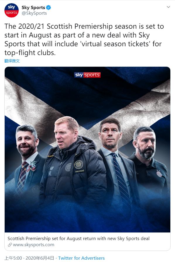 2020/21赛季苏格兰超级联赛将在8月开始  足球话题区