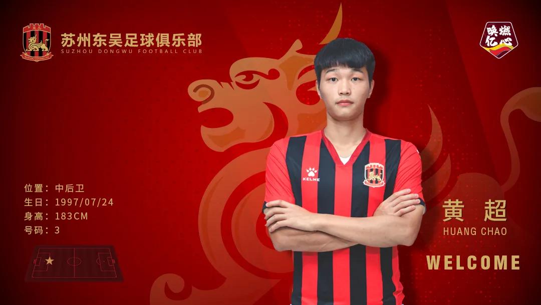苏州东吴宣布签下13名球员,陈中流身披10号战袍