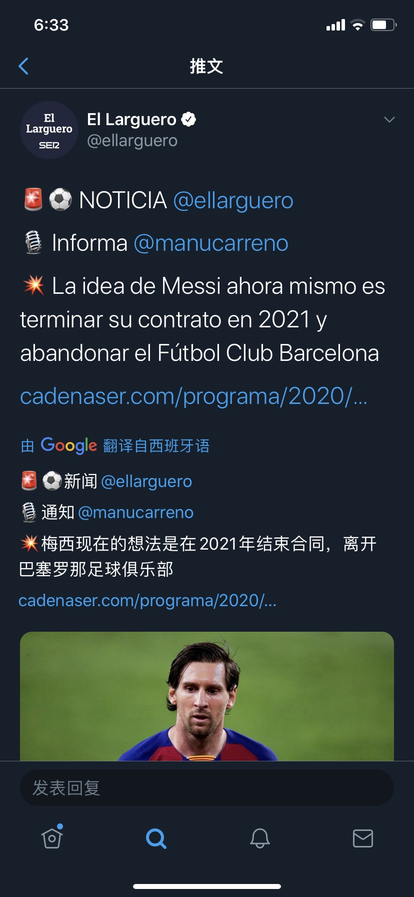 梅西可能不续约,明年恐离队  足球话题区