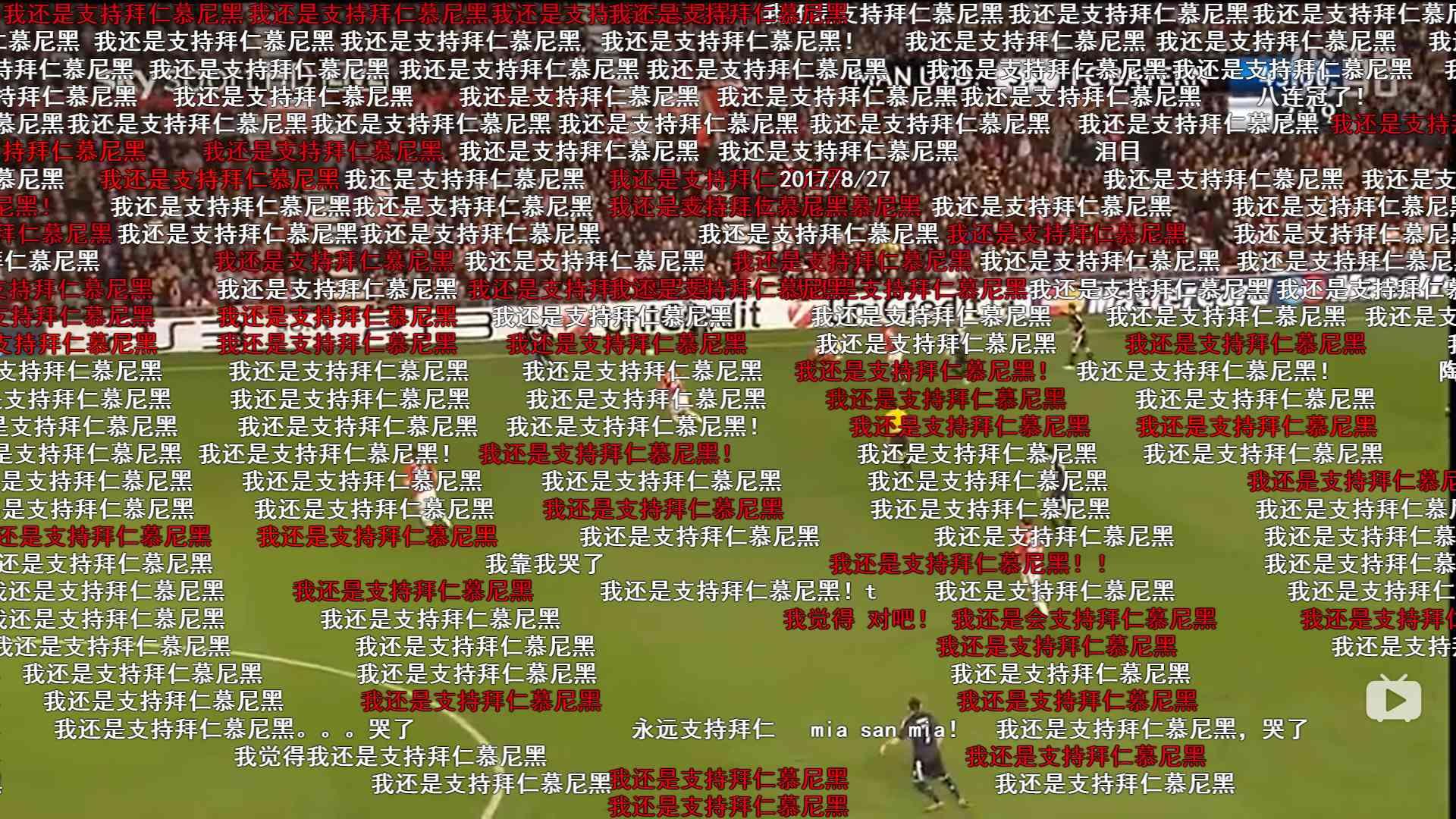 我还是支持拜仁慕尼黑  足球话题区