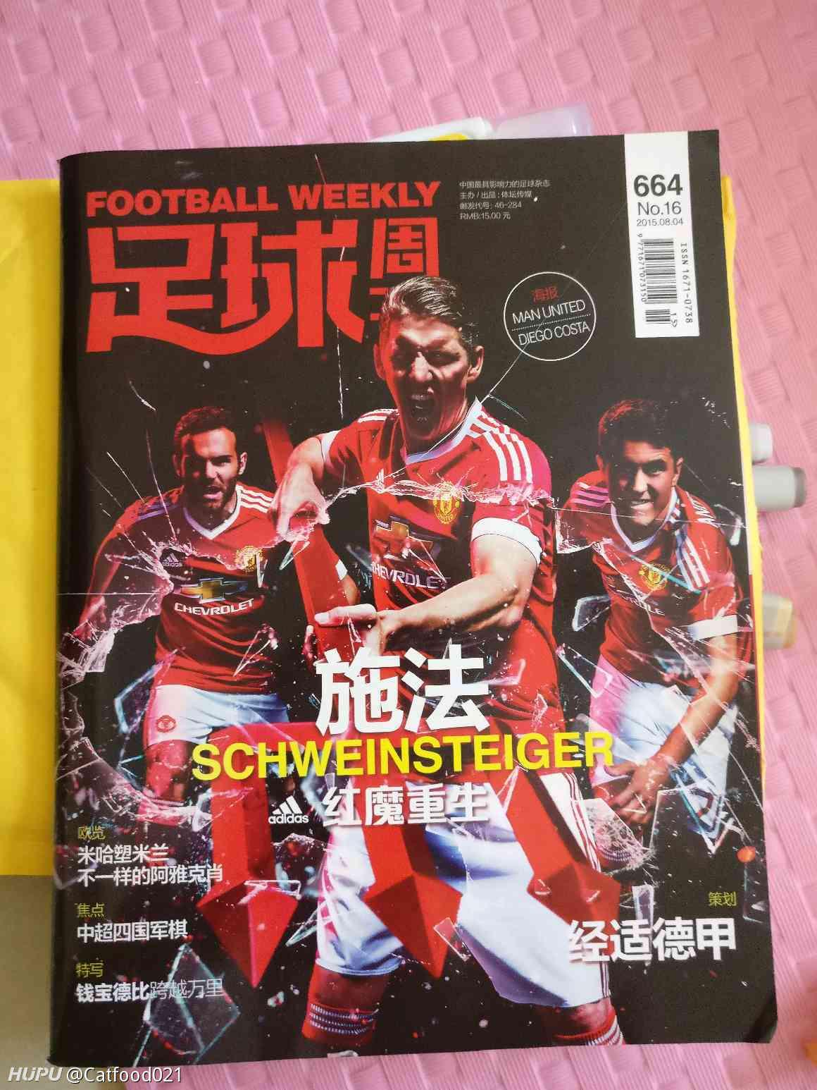 好久不看球了,找到一本2015年的足球周刊,右边这个人怎么也想不起来叫啥了  足球话题区
