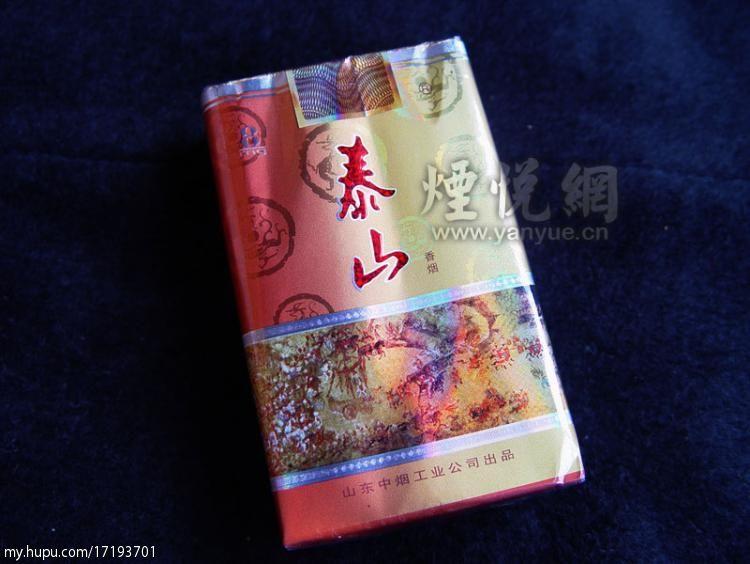 泰山香烟价格表